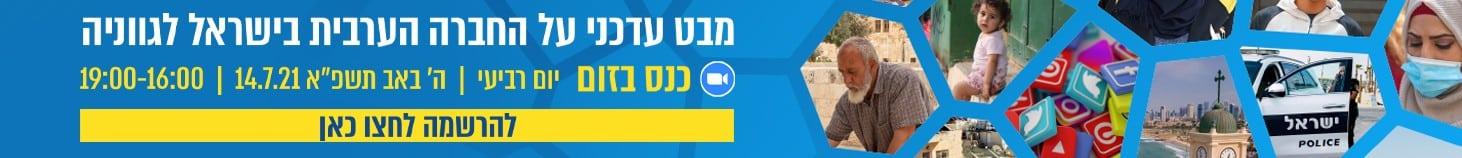 באנר הזמנה לכנס ערביי ישראל