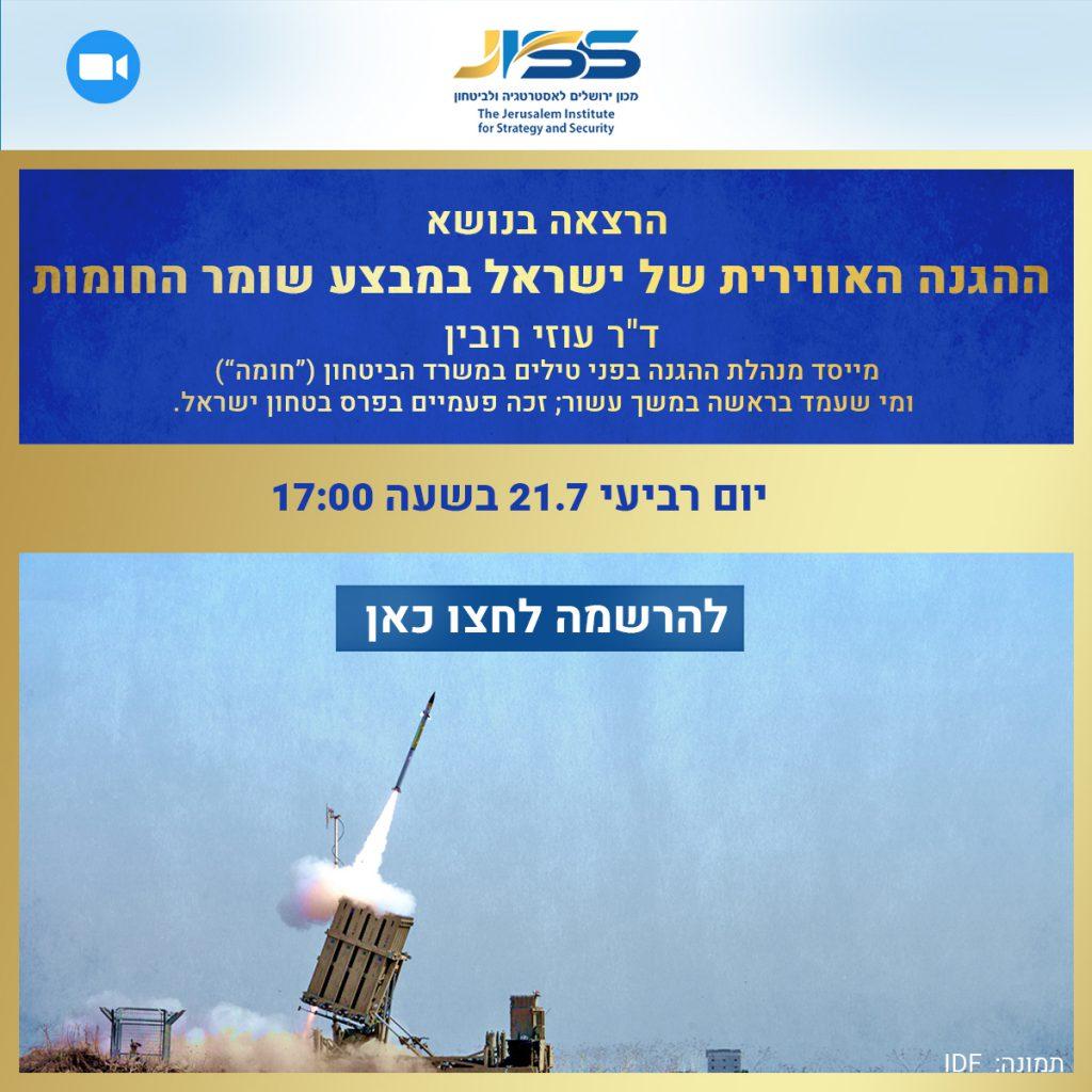 הזמנה להרצאה בנושא ההכנה האווירית של ישראל