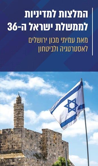באנר המלצות לממשלת ישראל